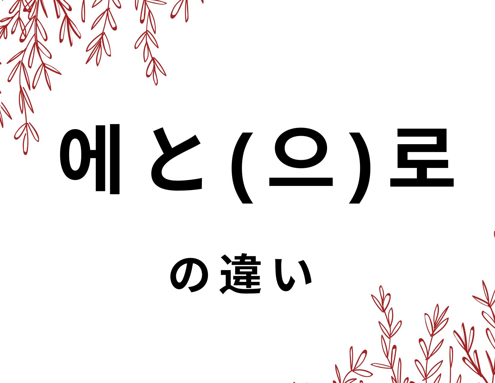 韓国 語 オプソ