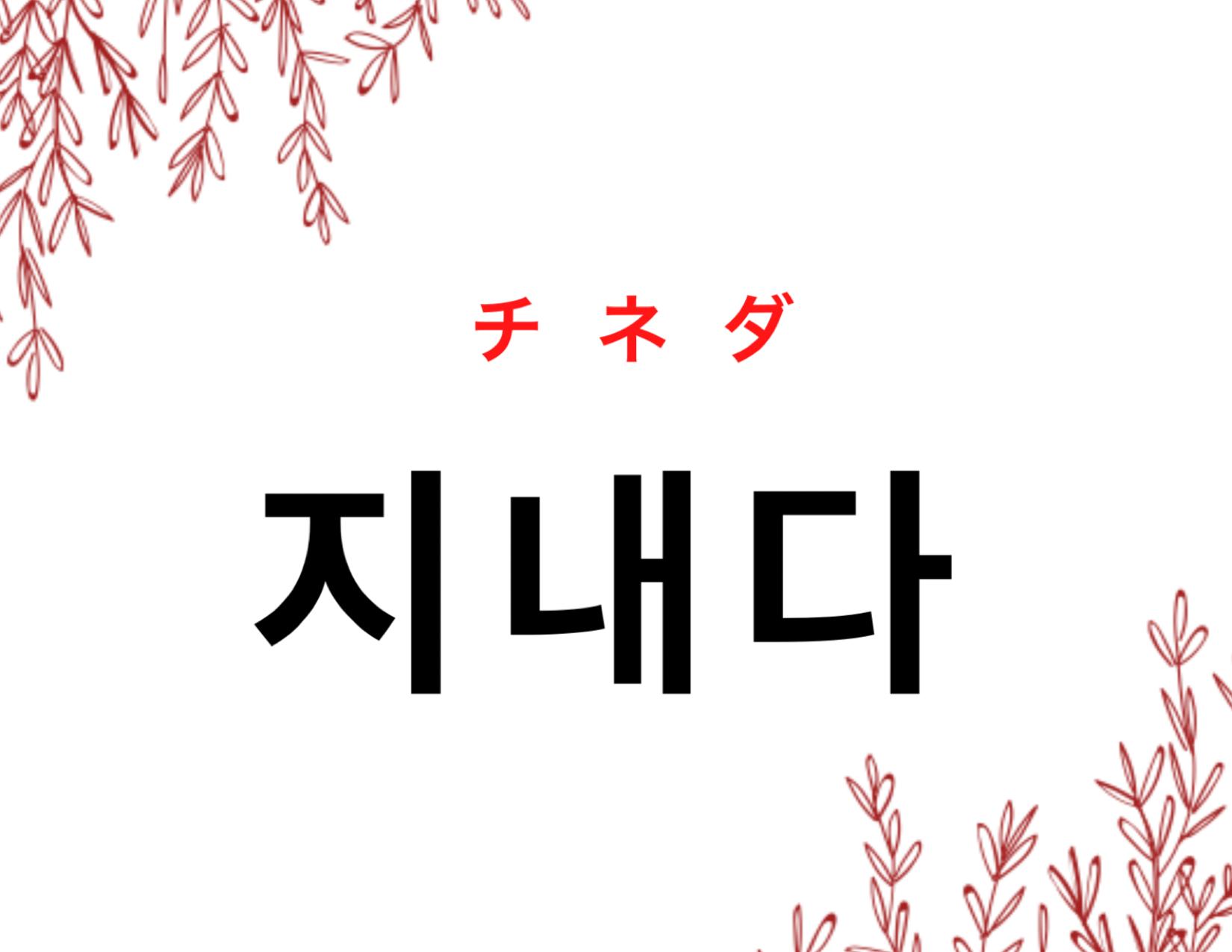 おっと っ け 韓国 語